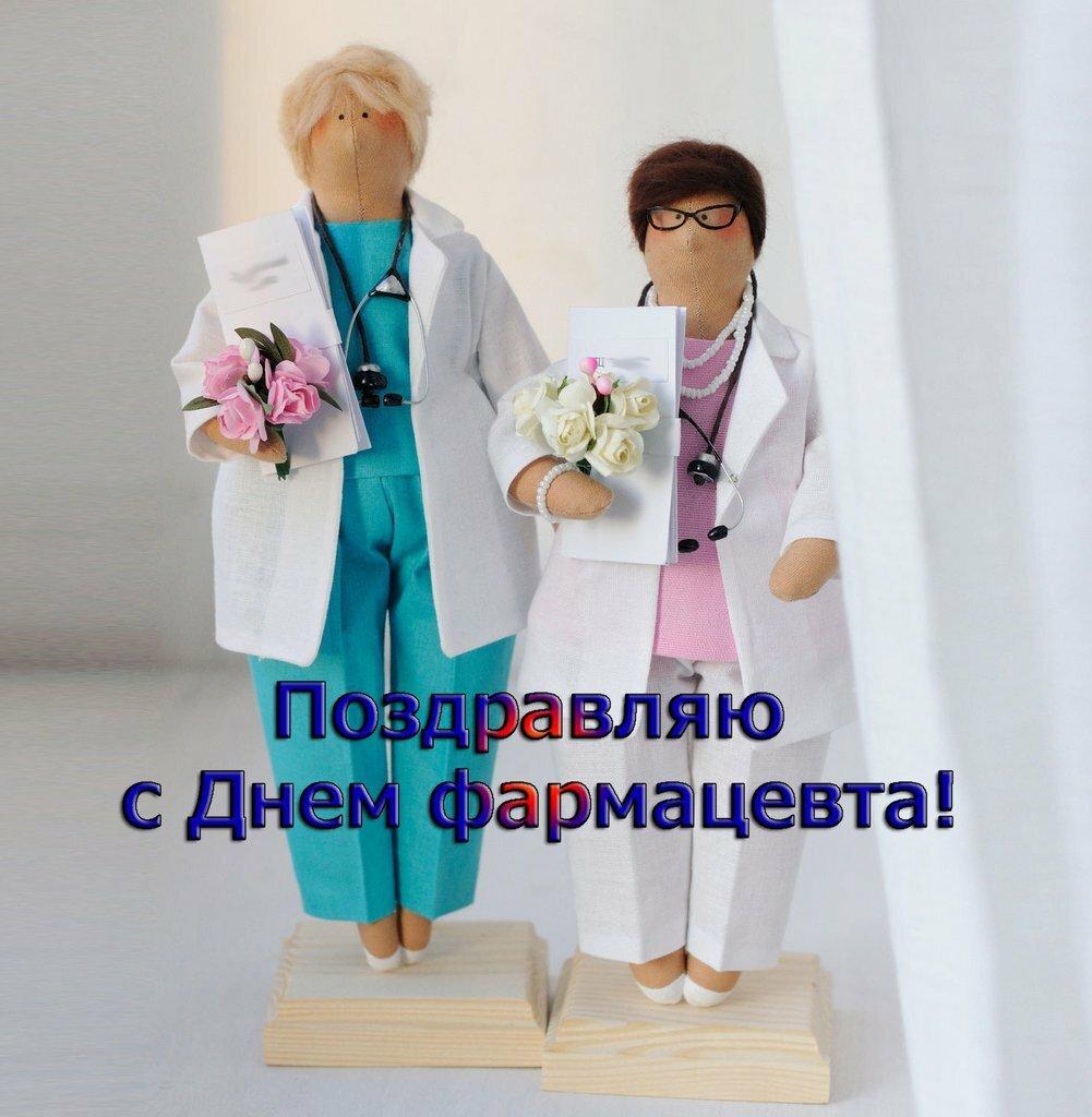 Поздравления фармацевта в прозе