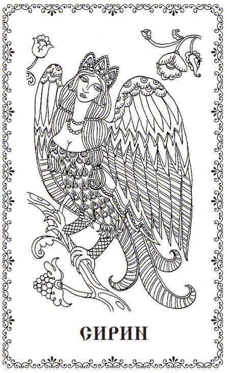Сирена птица рисунок