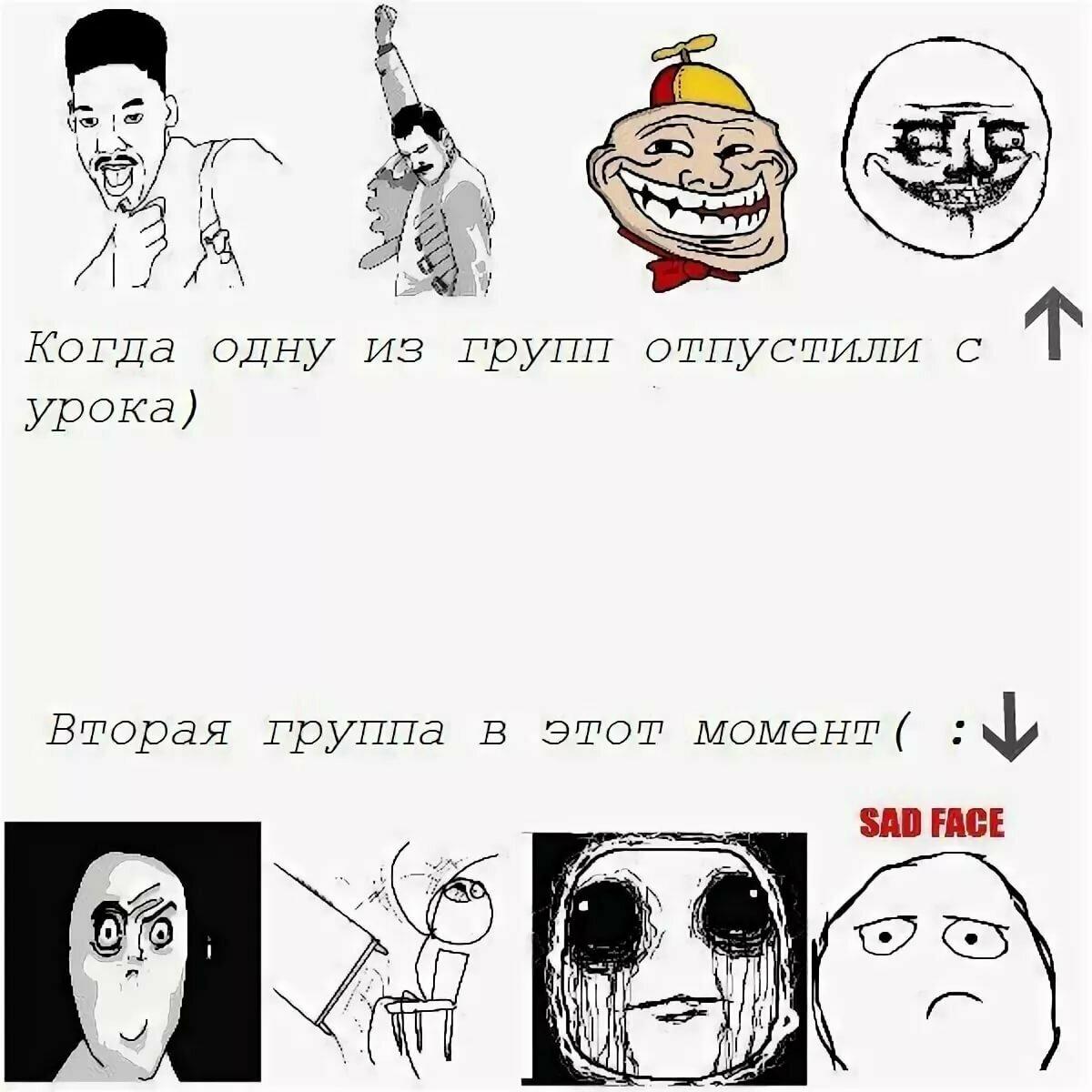Картинки мемы смешные про школу