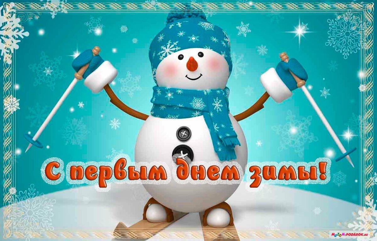 декабрь открытки красивые