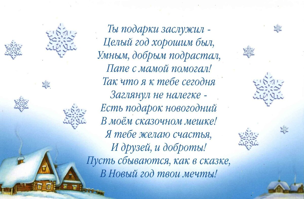 письмо от деда мороза стихи парк