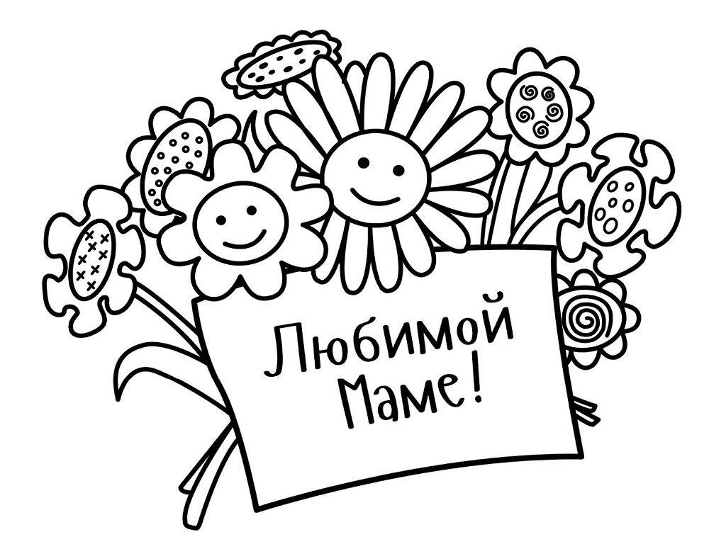 публика возмутилась, открытки для мам раскраски юбиляр
