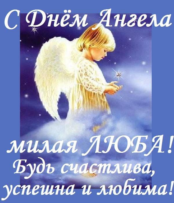 Открытка ко дню ангела любовь