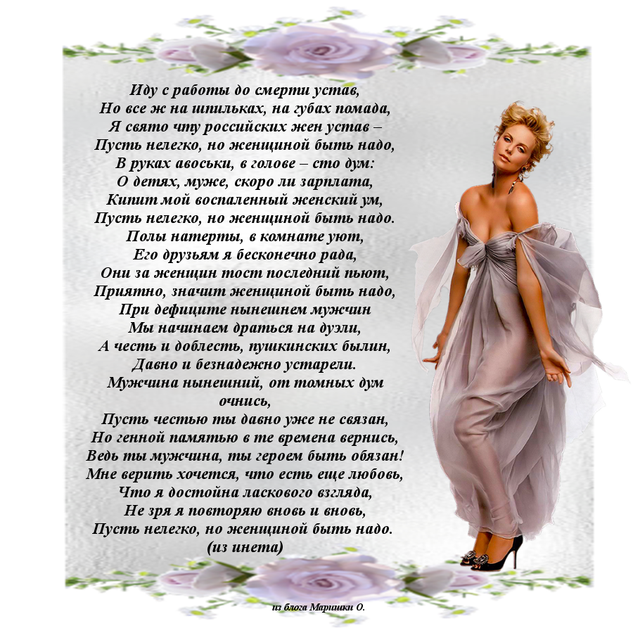 Красивые картинки о женщине со стихами