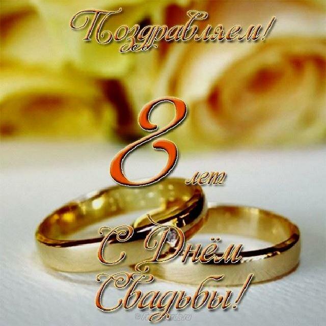Поздравление с фаянсовой свадьбой прикольные мужу