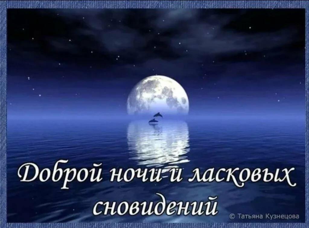 картинки с пожеланием доброй ночи и сладких снов мужчине девушка