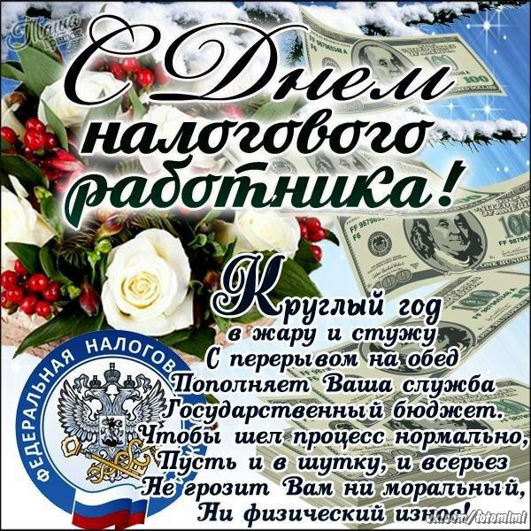 День налогового работника открытка