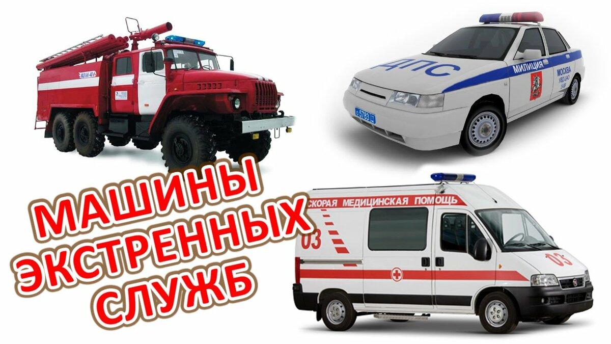 Картинки служб спасения машины