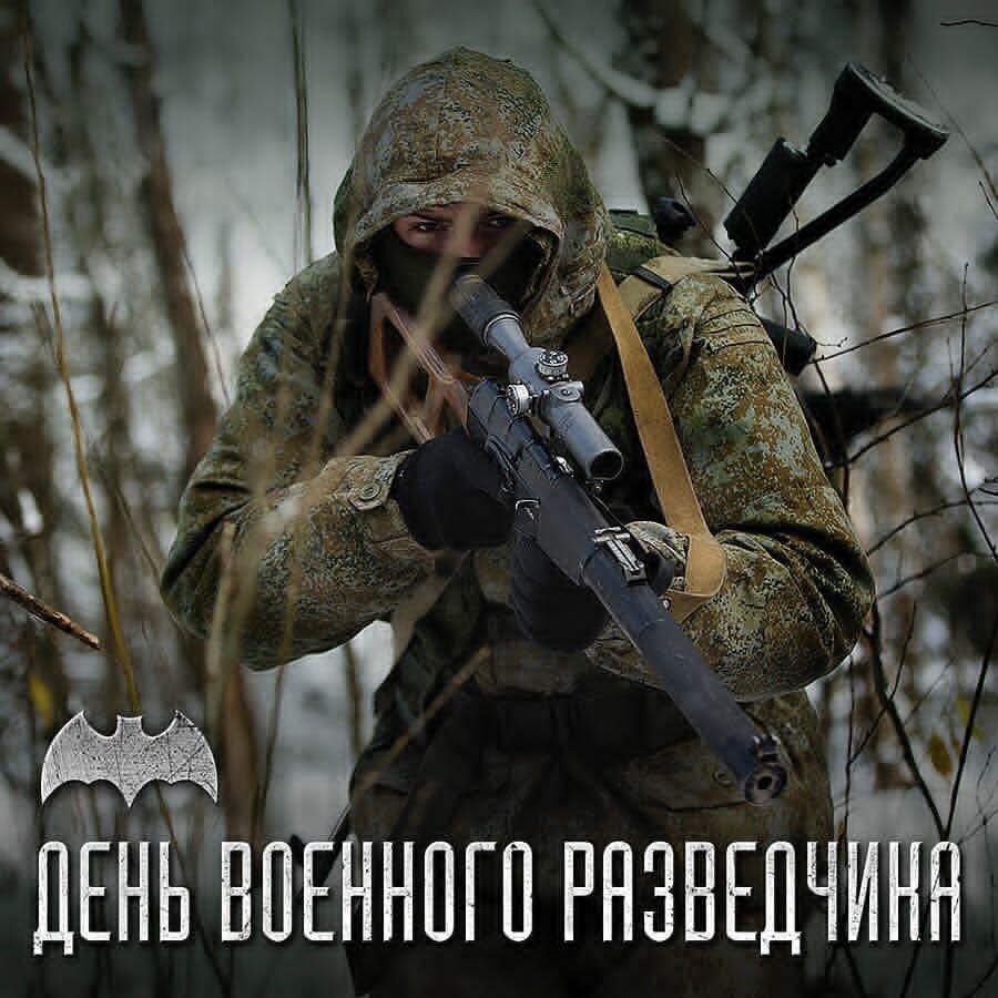 день разведчика в россии стеллаж или этажерка