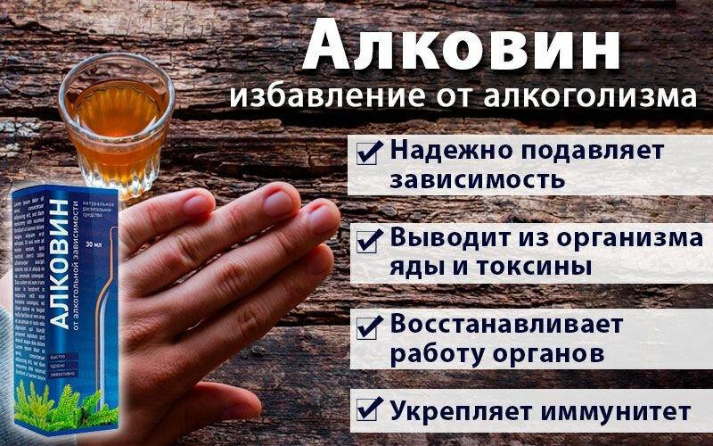 Алковин капли от алкоголизма в Красногорске