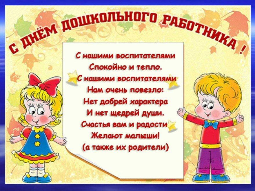 Поздравление для грамот с днем дошкольного работника