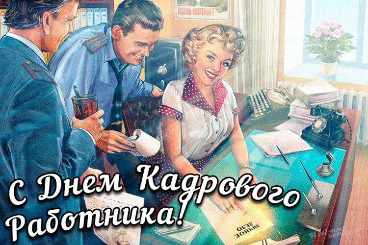 поздравления с днем работников кадровых служб