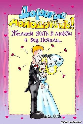 привыкли креативное смешное поздравление с днем свадьбы это