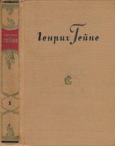 Генрих Гейне - Собрание сочинений в 10 томах, скачать djvu