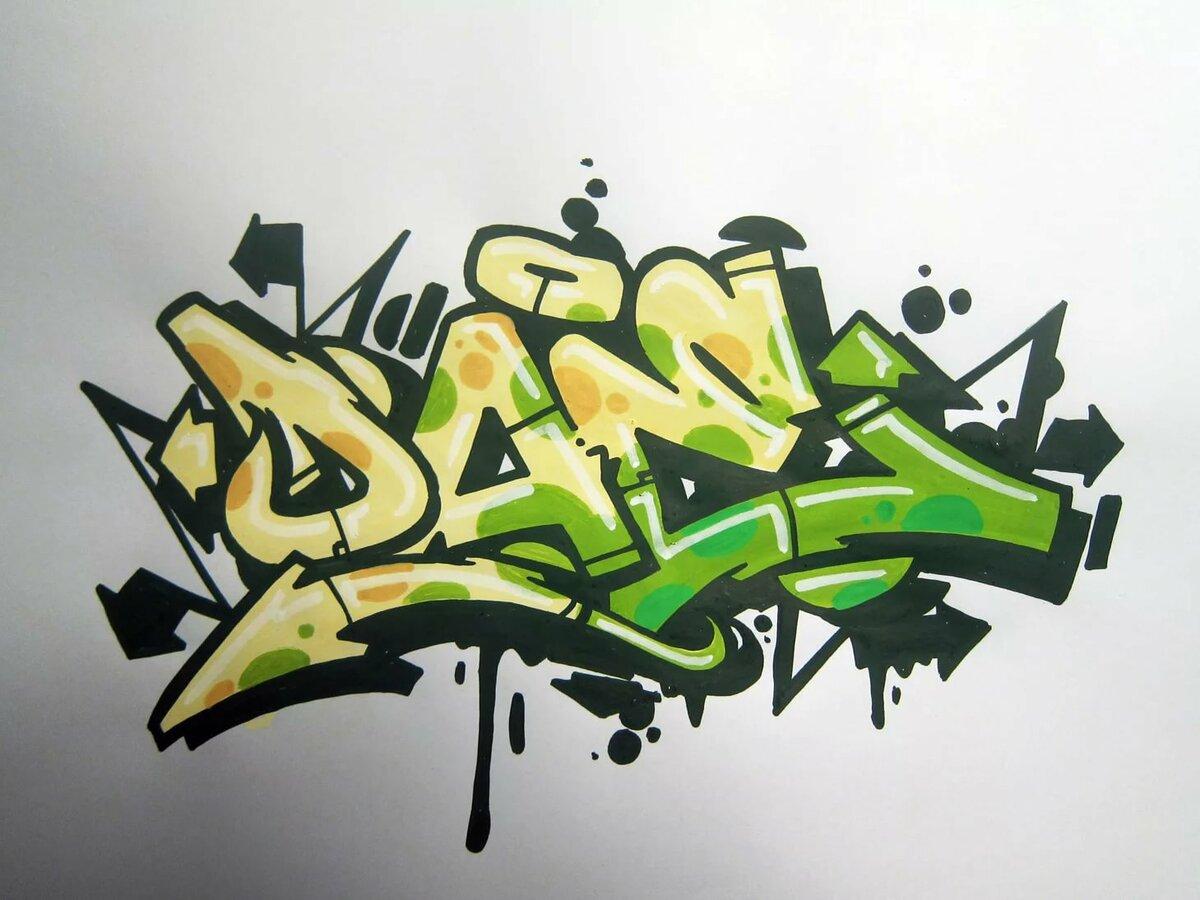 окончания картинки граффити легкие граффити хорошем