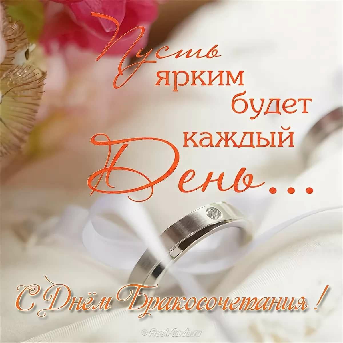 С днем свадьбы красивые картинки с поздравлениями
