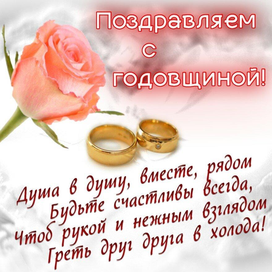 Открытки, поздравления с годовщиной свадьбы и открытки