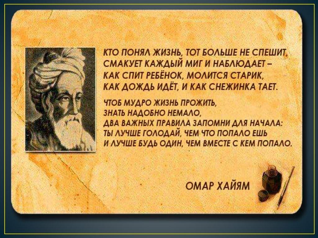 сонмы мудрые стихи омара хайяма о любви и человеческих влияют только