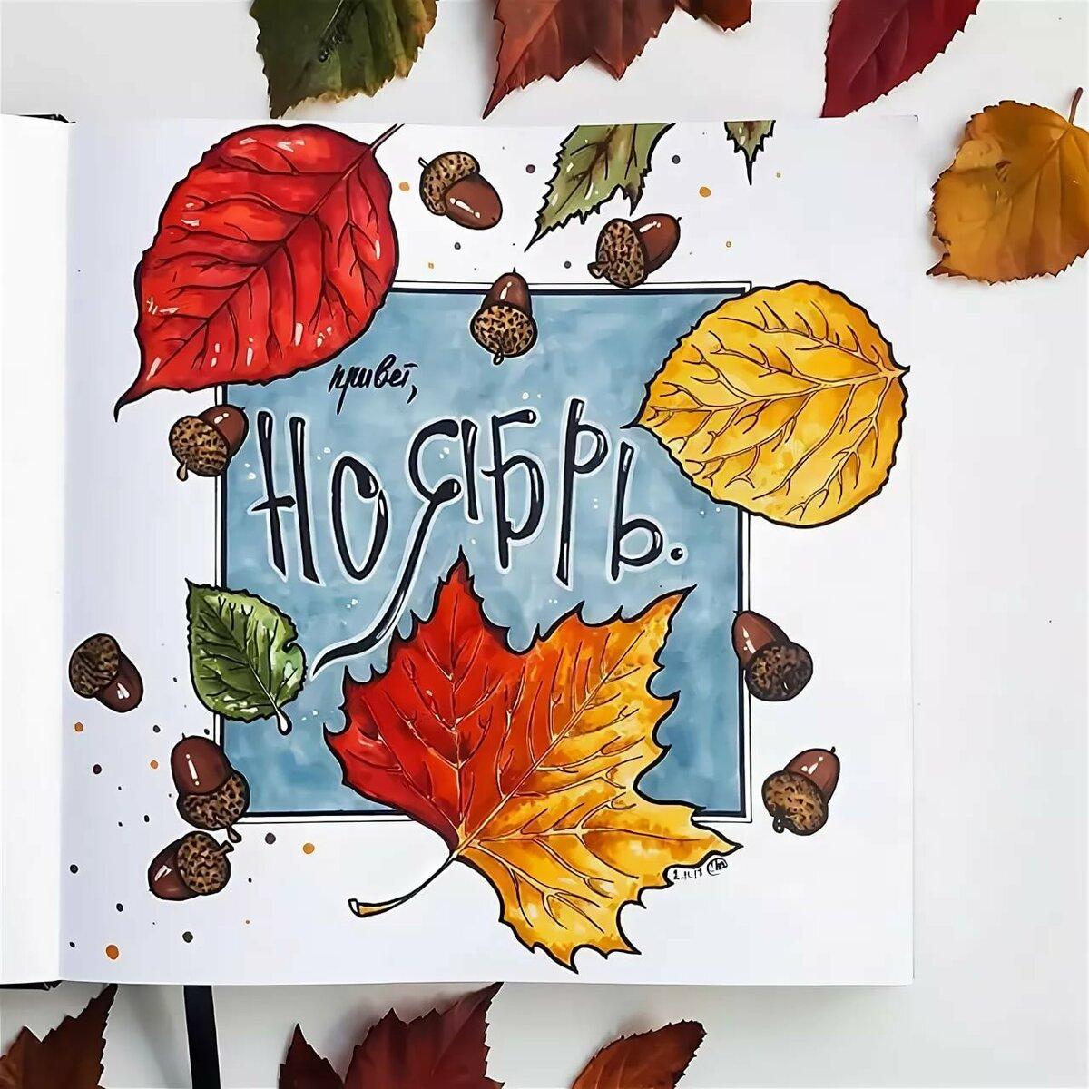 Картинки для срисовки в скетчбуке фломастерами осенние