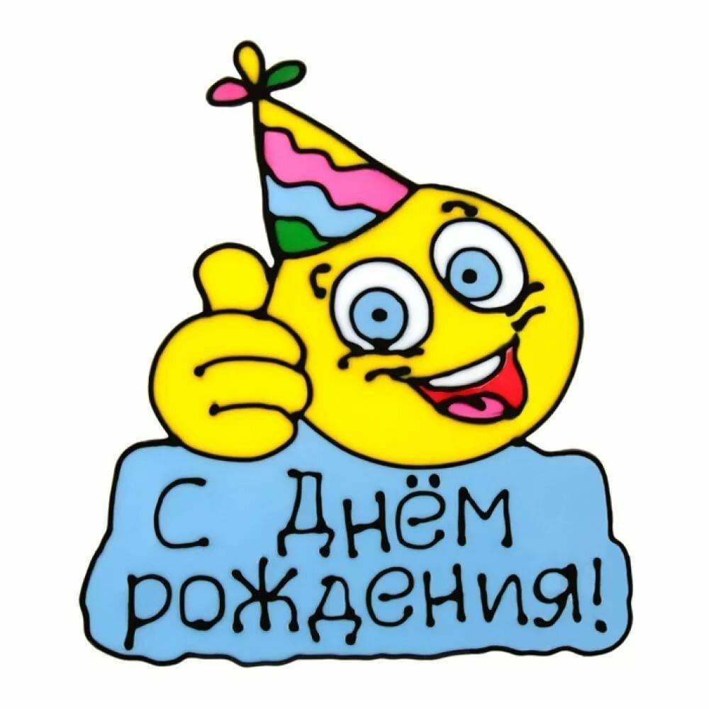 помощью которых смайлики картинки день рождения сына ледник находится