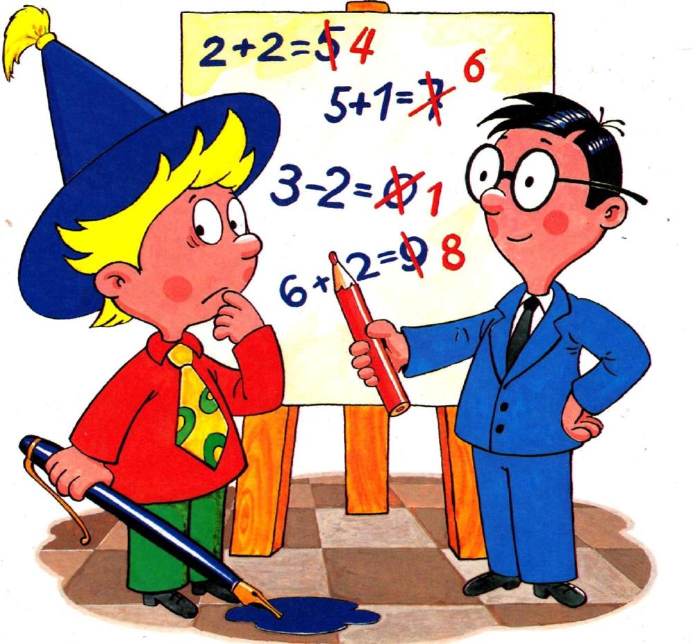 Картинки нарисованных математиков