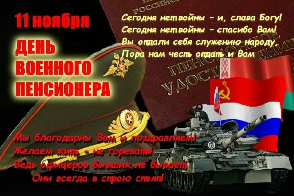 Поздравления с днем военного пенсионера россии