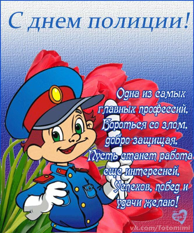 Картинка с поздравлением милиции