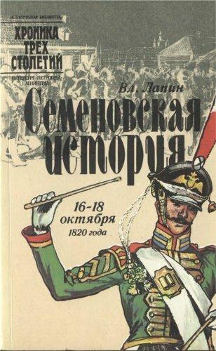 1820 Началось возмущение солдат л.-гв Семеновского полка, вызванное жестокостью командира полка Ф.Е.Шварца