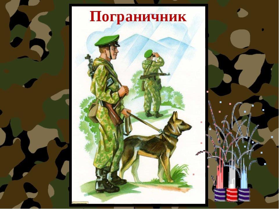 Картинки разных военных профессий