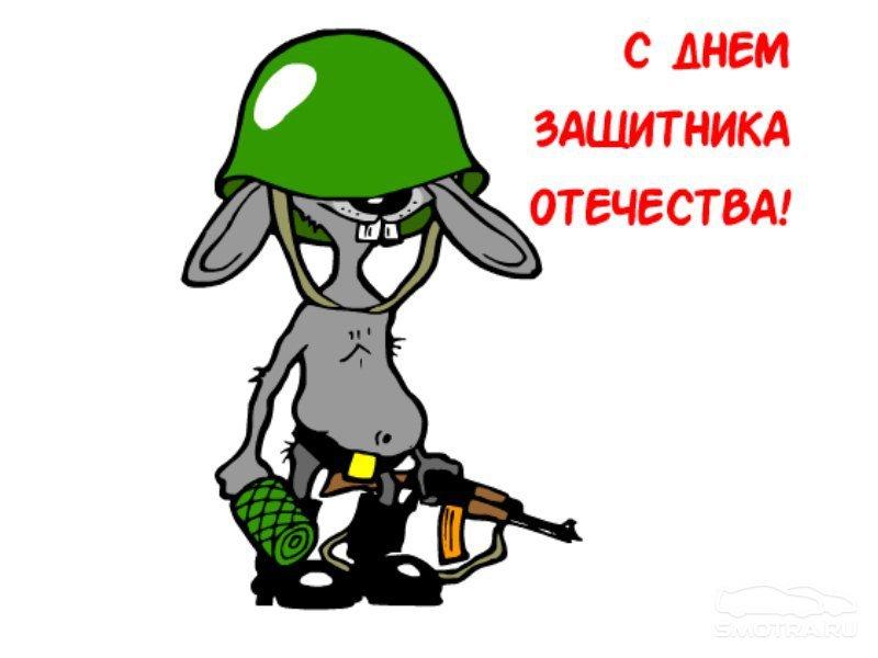 Соня молодец, день защитника отечества смешные картинки
