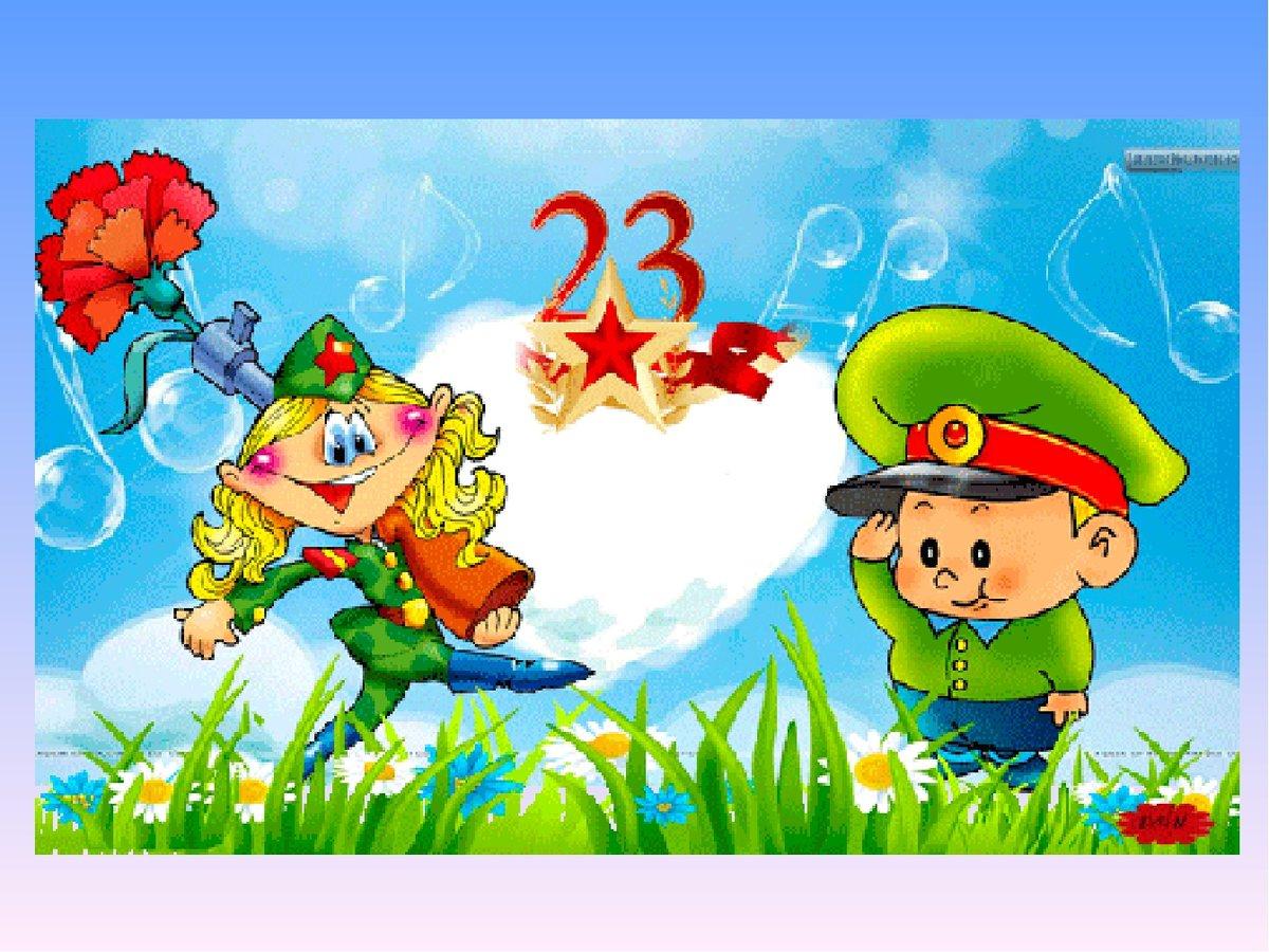 Надписями днем, 23 февраля картинки открытки для детей