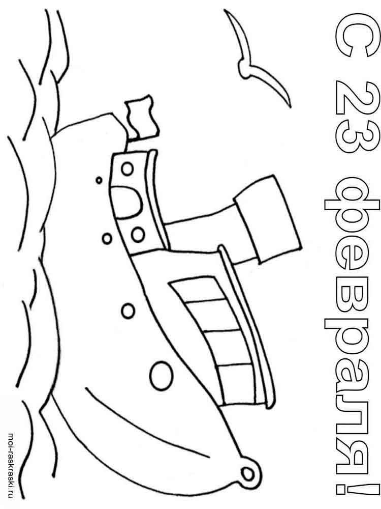 Шаблон открытки 23 февраля для рисования