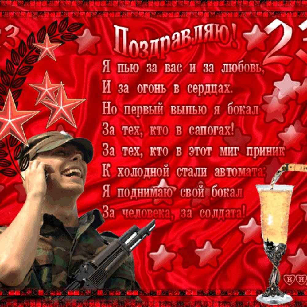 Открытка с солдатами 23 февраля