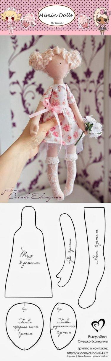 его шьем куклу своими руками выкройки и фото проверить оценить