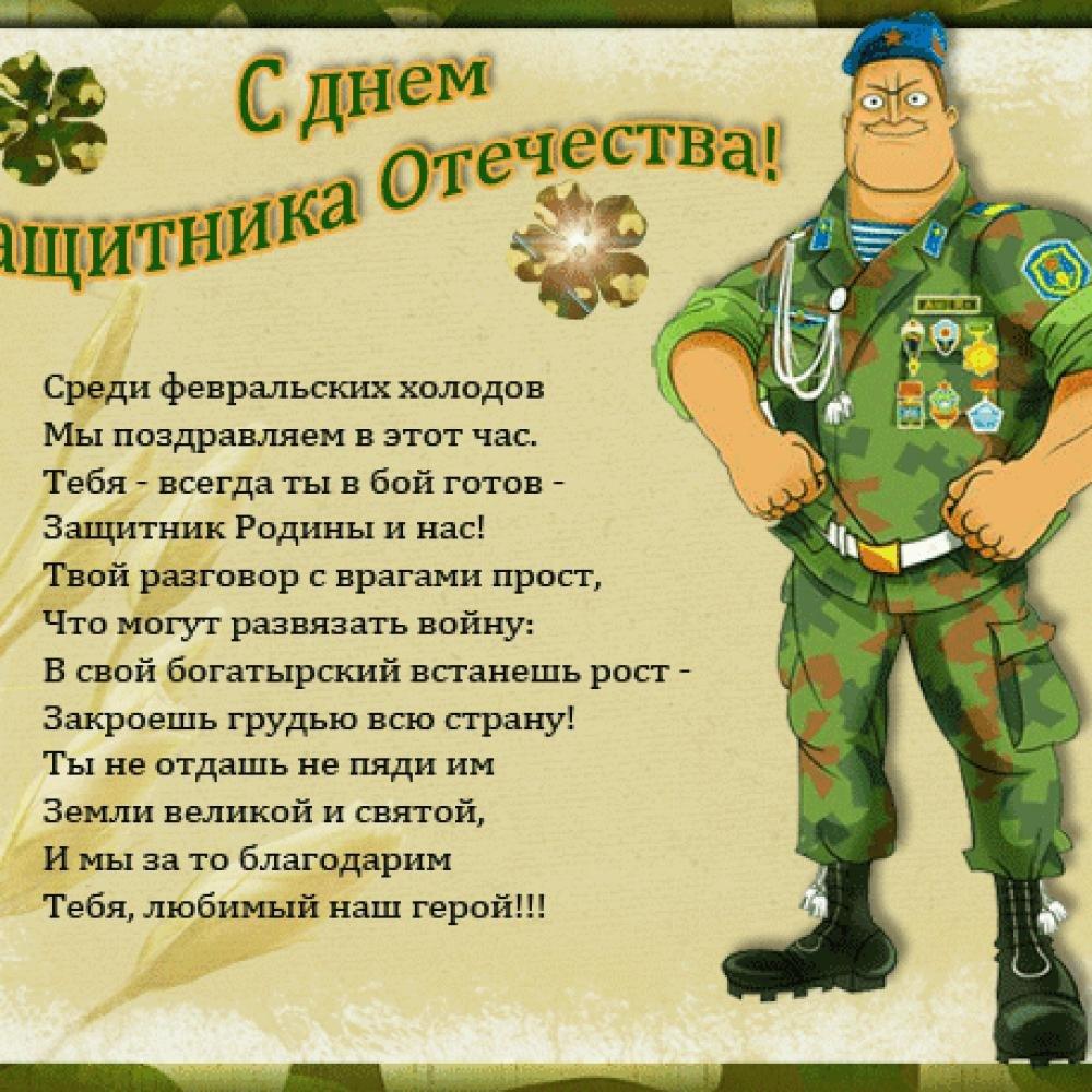 Поздравление деда, открытка и стих солдату