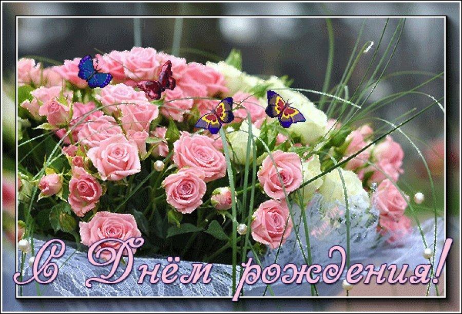 Гиф открытка цветы с днем рождения, отдых