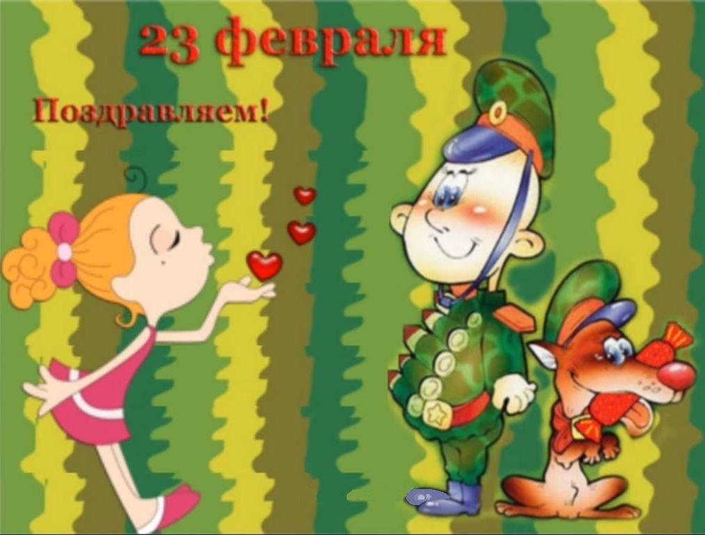 Квилинг, открытки с поздравлениями 23 февраля девочки мальчикам