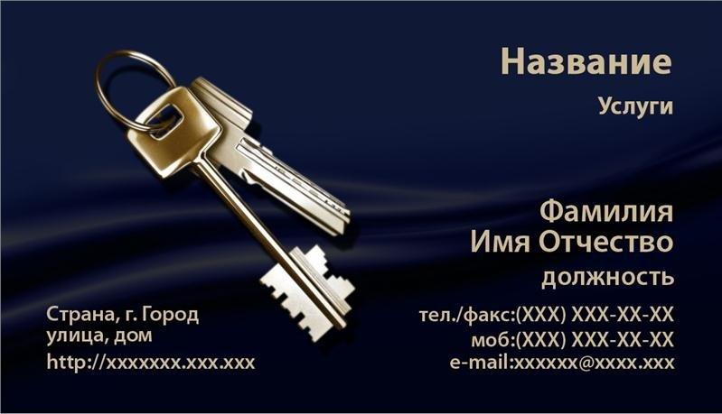 недвижимость фото для визиток готовы