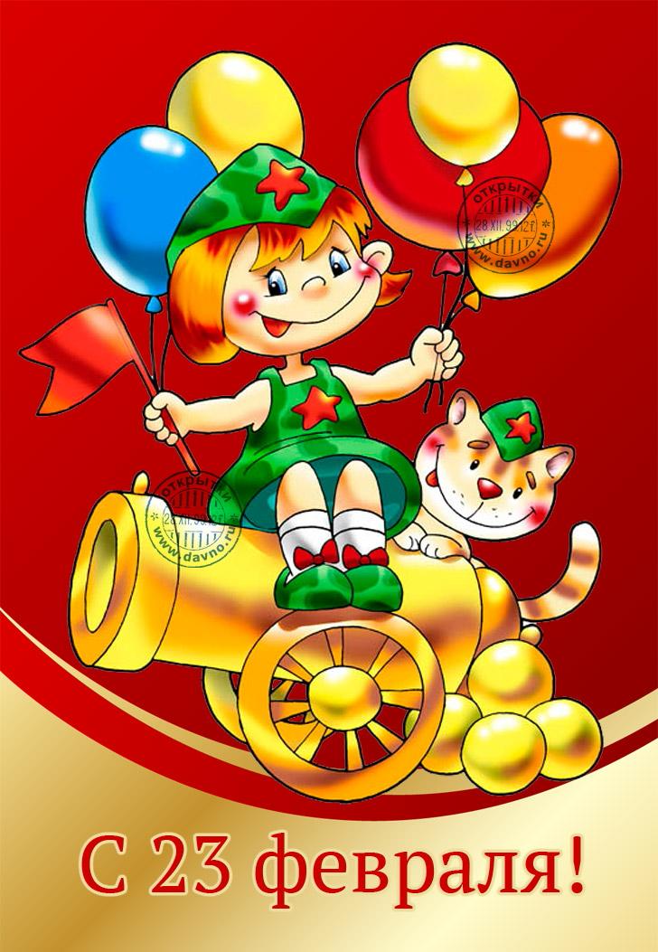 ❶Картинки с 23 мальчикам|Картинки с пожеланиями на 23 февраля|23 февраля | с23февраля! | Pinterest | Album, Gingerbread man and Clip art||}