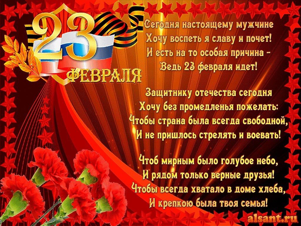 Поздравления с 23 февраля день защитника отечества