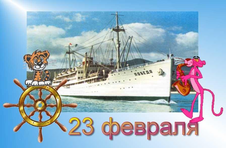 Картинки с 23 февраля морская тема