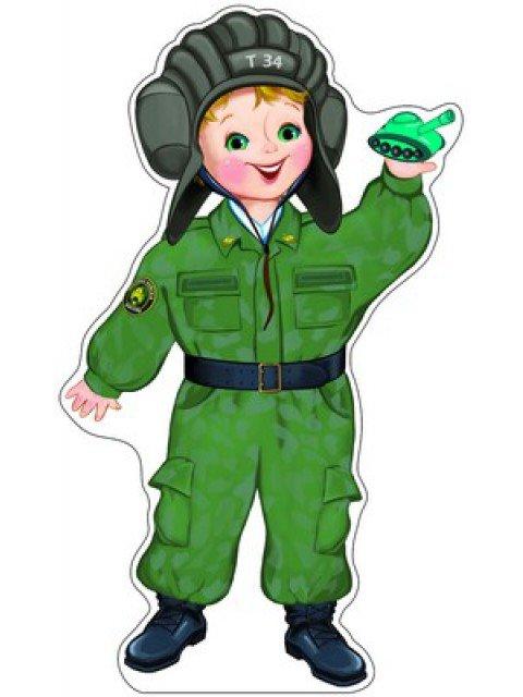 Военный картинка для ребенка