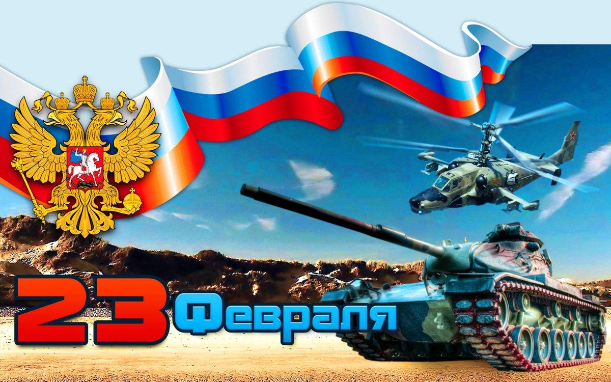 Надписями, открытки на 23 февраля с военными