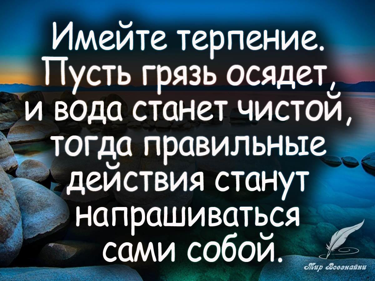 Картинки о спокойствии и терпении, православные поздравительные