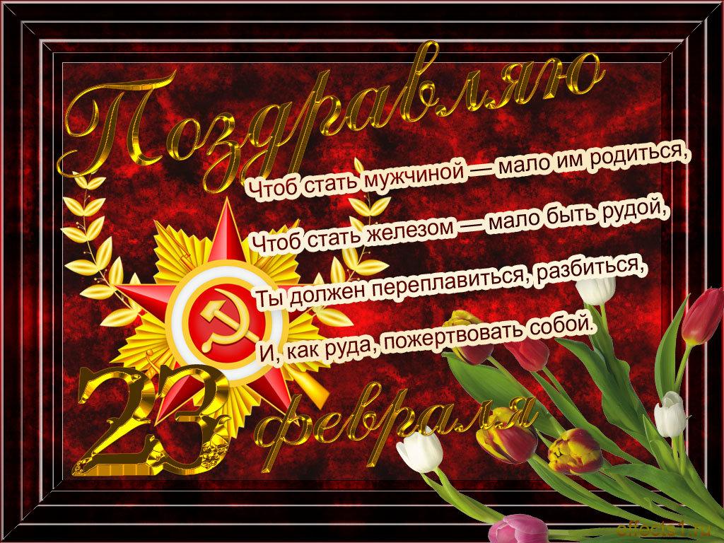 23 февраля красивые открытки с поздравлениями