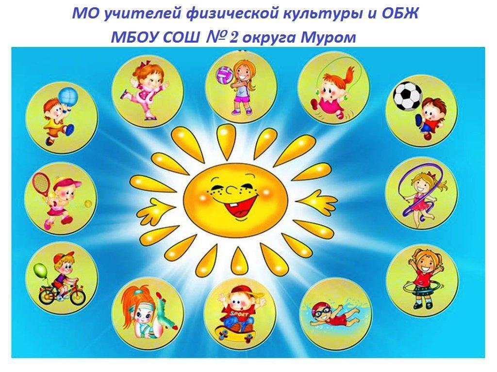 День детского здоровья картинки