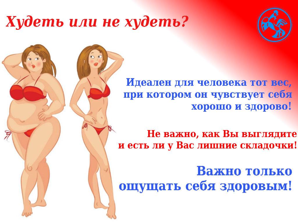 целостности проводки, открытка хочу похудеть второй