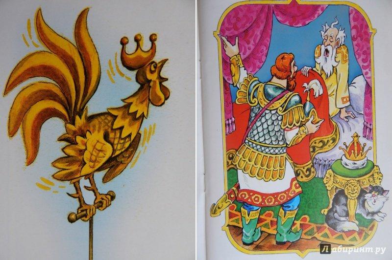 Картинки пушкин сказка о золотой петушок
