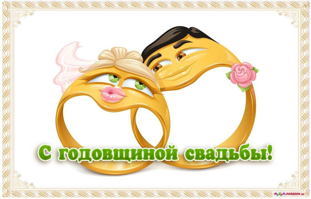 Юморные поздравления мужу на годовщину свадьбы