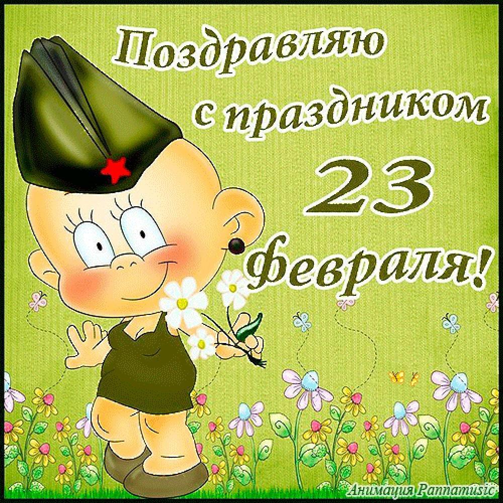 Поздравления с 23 свекра